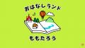 おはなしランド「ももたろう(桃太郎)」 子どもの読み聞かせに最適な日本昔話や童話の紙芝居動画