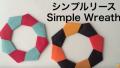 【折り紙】おりがみでつくる「シンプルなリース」の折り方/Origami Simple Wreath
