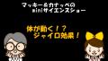 ☆miniサイエンスショー☆ 体が動く!?ジャイロ効果!
