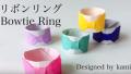 【折り紙】おりがみでつくる「リボンリング」の折り方/Origami Bowtie Ring