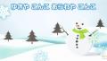 【童謡】雪やこんこ【歌詞つき】