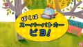 【アニメを見よう!】ぼくは スーパーパトカー ピヨ! | のりもの童話 | ピンクフォン童話