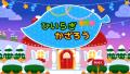 【歌ってみよう!】ひいらぎかざろう/クリスマスソング(ピンクフォン童謡)