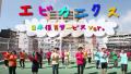 【みんなで歌って踊ろう!】エビカニクス 日本保育サービスver.