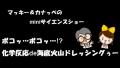 ☆miniサイエンスショー☆ 化学反応de海底火山ドレッシングぅー