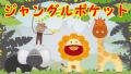 【歌ってみよう!】ジャングルポケット/おかあさんといっしょ