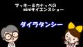 ☆miniサイエンスショー☆ ダイラタンシー