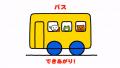 【絵描き歌】ジッタちゃんのえかきうた「バス」