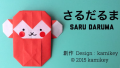 【Origami】折り紙でつくる「さるだるま」の折り方/Origami Saru Daruma(Monkey)