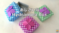 【折り紙】おりがみでつくる「あじさい箱」の折り方/Origami Hydrangea Box