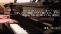 【音楽の時間】Let It Go(ピアノ)/ディズニー映画「アナと雪の女王」より