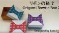 【折り紙】 おりがみでつくるリボンの箱/Origami Bow Box