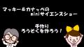 ☆miniサイエンスショー☆ 手作りろうそくを作ろう!