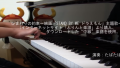 【音楽の時間】ひまわりの約束(ピアノ)/映画「STAND BY MEドラえもん」主題歌