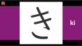 【ひらがなを覚えよう!】かきくけこ/Hiragana 2 – kakikukeko