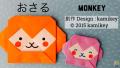 【Origami】折り紙でつくる「干支 申(さる)」の折り方/Origami Monkey