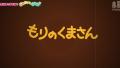 【童謡アニメ】もりのくまさん/絵本であそぼ!