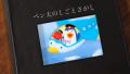 【子ども向けスライドアニメ】ペン太のしごとさがし