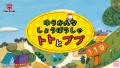 【アニメを見よう!】しょうぼう車トトとププ | のりもの童話 | ピンクフォン童話