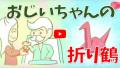 【涙腺崩壊】おじいちゃんの折り鶴(おりづる)/感動する絵本の読み聞かせ朗読動画シリーズ【おはなしランド】