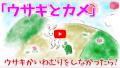 【絵本読み聞かせ】もし「ウサギとカメ」のウサギがいねむりをしなかったら/童話・日本昔話・紙芝居・絵本の読み聞かせ朗読動画シリーズ【おはなしランド】