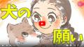 【涙腺崩壊】犬の願い(いぬのねがい)/感動する絵本の読み聞かせ朗読動画シリーズ【おはなしランド】