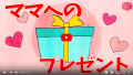 【涙腺崩壊】ママへのプレゼント/感動する絵本の読み聞かせ朗読動画シリーズ【おはなしランド】
