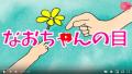 【涙腺崩壊】なおちゃんの「め」/感動する絵本の読み聞かせ朗読動画シリーズ【おはなしランド】