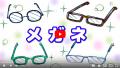 【絵本読み聞かせ】メガネ(めがね)/童話・日本昔話・紙芝居・絵本の読み聞かせ朗読動画シリーズ【おはなしランド】