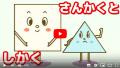【絵本読み聞かせ】三角と四角(さんかくとしかく)