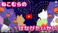 【絵本読み聞かせ】猫村の花火大会(ねこむらのはなびたいかい)