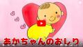 【絵本 読み聞かせ】赤ちゃんのお尻(あかちゃんのおしり)/赤ちゃんの成長とおしりと布団の可愛らしい友情物語