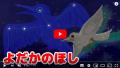 【絵本 読み聞かせ】よだかの星(よだかのほし)/いじめられていた醜い鳥が星になる宮沢賢治の感動絵本