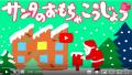 【絵本 読み聞かせ】サンタの玩具工場(サンタのおもちゃこうじょう)/クリスマスプレゼントはサンタが作ってる!?クリスマスの読み聞かせ絵本