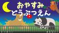 【絵本 読み聞かせ】おやすみ動物園/寝かしつけに最適な動物が眠る読み聞かせ絵本