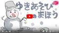 【絵本 読み聞かせ】雪遊びの魔法/ゆきで遊ぼう!冬の読み聞かせ絵本