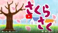 【絵本 読み聞かせ】桜 咲く(さくら さく)/桜は卒園・入学を楽しみにしている!?寝かしつけにも最適な春の読み聞かせ絵本