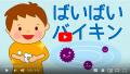 【絵本 読み聞かせ】ばいばい バイキン/コロナウイルス感染防止のためにも手洗い・うがいの大切さを、お子様と一緒に学びましょう!