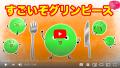 【絵本 読み聞かせ】すごいぞグリンピース/野菜を食べて免疫アップ!グリンピースが食べたくなる学べる読み聞かせ絵本