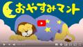 【絵本 読み聞かせ】夢を見たいのに眠れないライオンのお話/おやすみマント