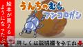 【絵本 読み聞かせ】ウンチを運ぶ虫!?フンコロガシの生態について学べる物語/うんちの虫フンコロガシ(うんちのむしふんころがし)
