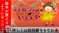【絵本 読み聞かせ】今年の仮装は何にする?秋の工作にもなるハロウィンのお話/ハロウィンの衣装(ハロウィンのいしょう)