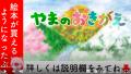 【絵本 読み聞かせ】紅葉に雪景色に桜色!季節によって変わる山の優しい物語/山のお着替え(やまのおきがえ)