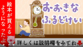 【絵本 読み聞かせ】古時計の目線で描かれた古時計の一生の感動物語/大きな古時計(おおきなふるどけい)