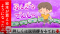 【絵本 読み聞かせ】お化けにお菓子に遊園地!電車の不思議な体験物語/不思議な電車(ふしぎなでんしゃ)